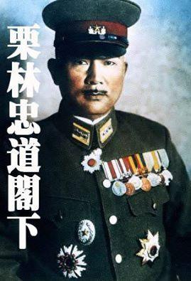 栗林忠道閣下