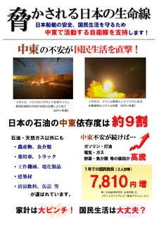 チラシ・脅かされる日本の生命線(令和2年1月)