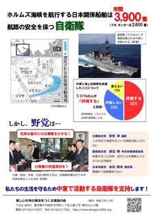 チラシ・脅かされる日本の生命線(令和2年2月)