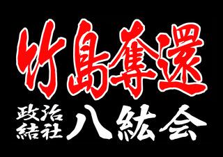 八紘会竹島奪還.jpg