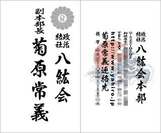 名刺八紘会0927_3.jpg