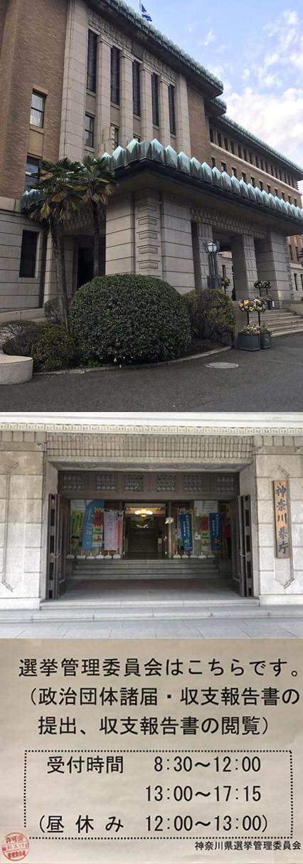 神奈川県選挙管理委員会.jpg