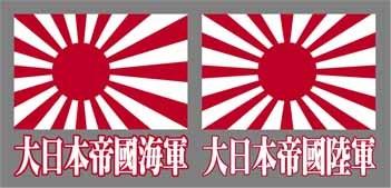 軍旗.jpg